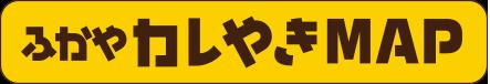 カレヤキマップ